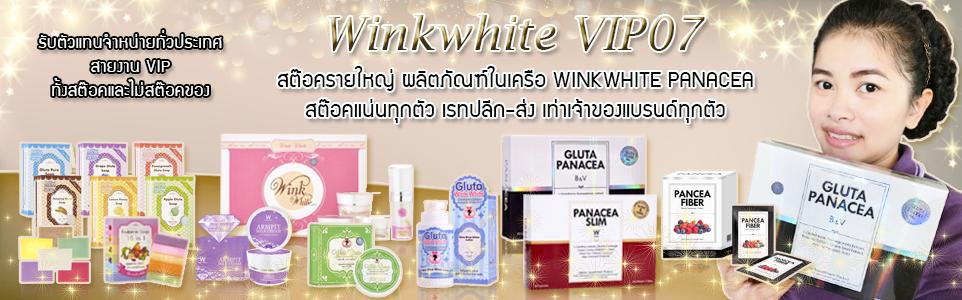 Winkwhite VIP07