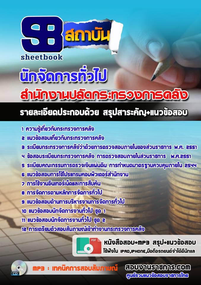แนวข้อสอบราชการ ปลัดกระทรวงการคลัง ตำแหน่งนักจัดการทั่วไป อัพเดทใหม่ 2560
