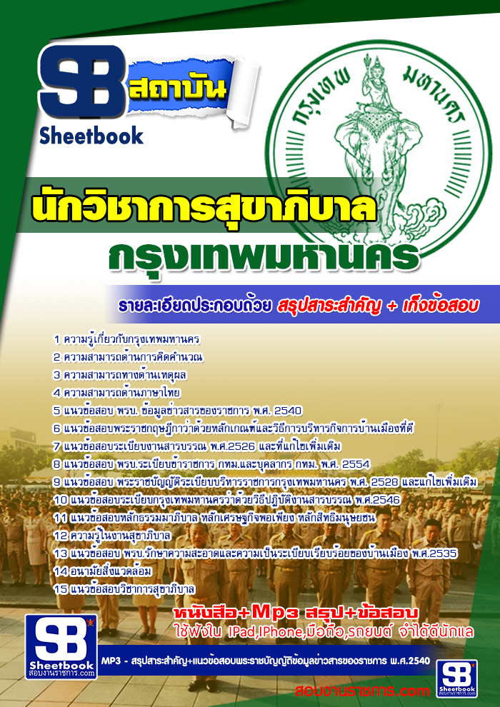 หนังสือสอบนักวิชาการสุขาภิบาล กทม. สำนักงานคณะกรรมการข้าราชการกรุงเทพมหานคร คัดกรองมาอย่างดี