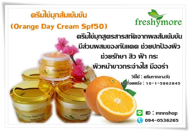 ครีมไข่มุกส้มเข้มข้น ( Orange Day Cream Spf 50 )