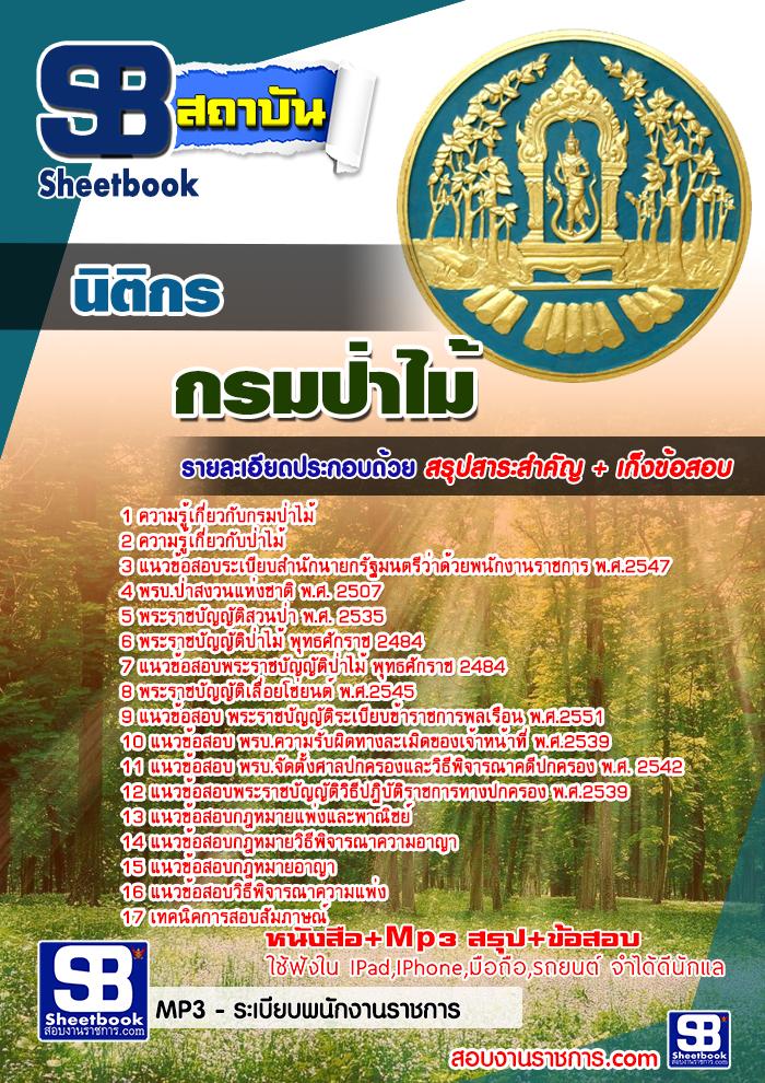 แนวข้อสอบราชการ กรมป่าไม้ ตำแหน่งนิติกร อัพเดทใหม่ 2560