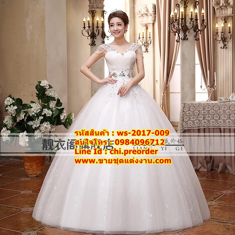 ชุดแต่งงานราคาถูก คอวี(V)-กระโปรงยาว ws-2017-009 pre-order ตอนรับปีใหม่ 2017