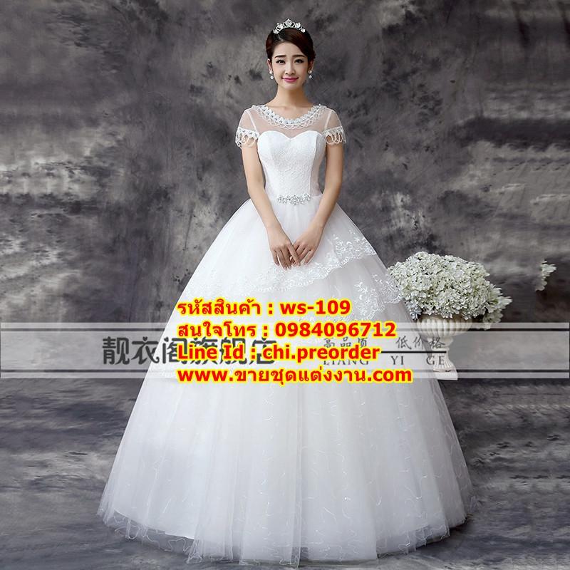ชุดแต่งงานราคาถูก กระโปรงสุ่ม ws-109 pre-order