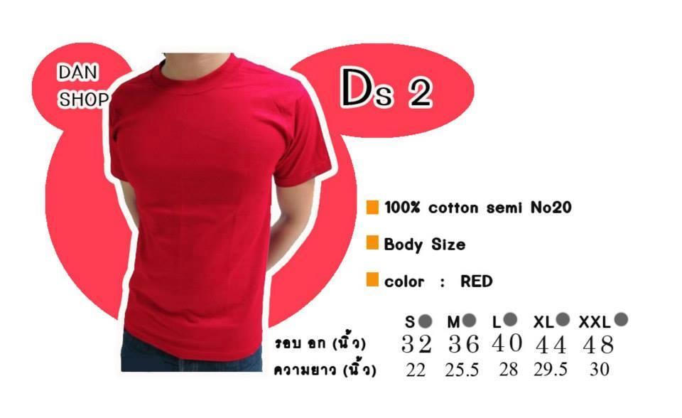 COTTON100% เบอร์20 เสื้อยืดแขนสั้น คอกลม สีแดง