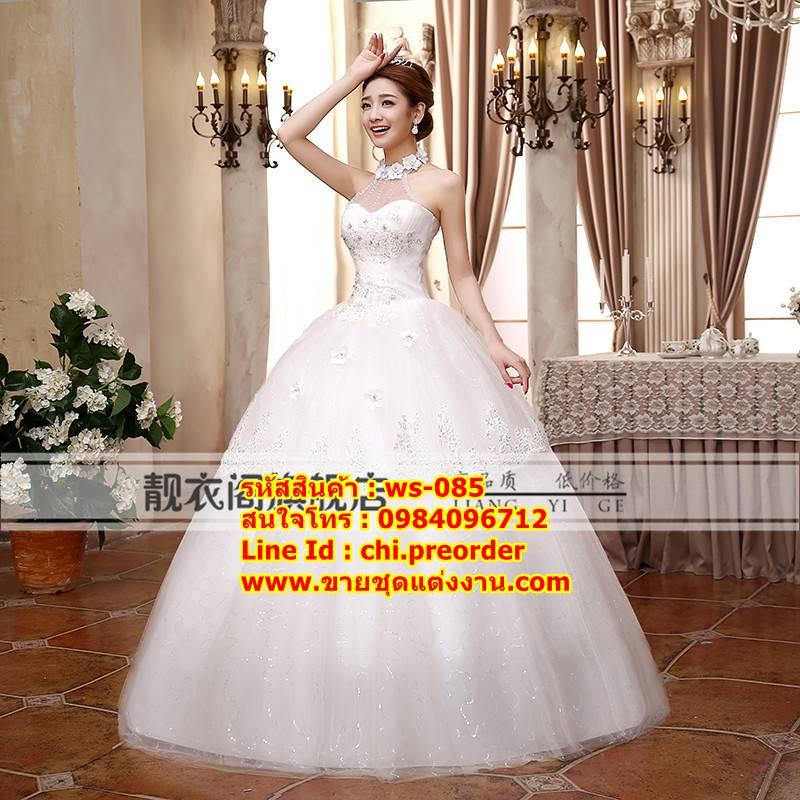 ชุดแต่งงานราคาถูก กระโปรงสุ่ม ws-085 pre-order