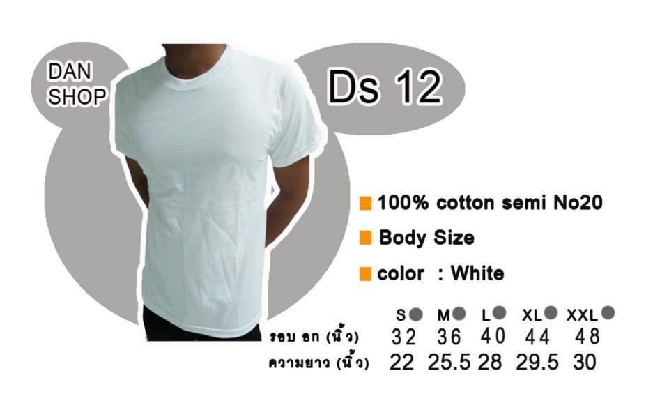COTTON100% เบอร์20 เสื้อยืดแขนสั้น คอกลม สีขาว