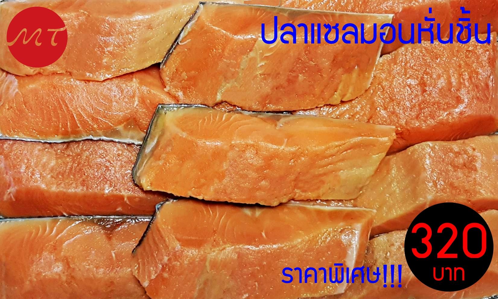 ปลาแซลมอนนอร์เวย์ หั่นชิ้น