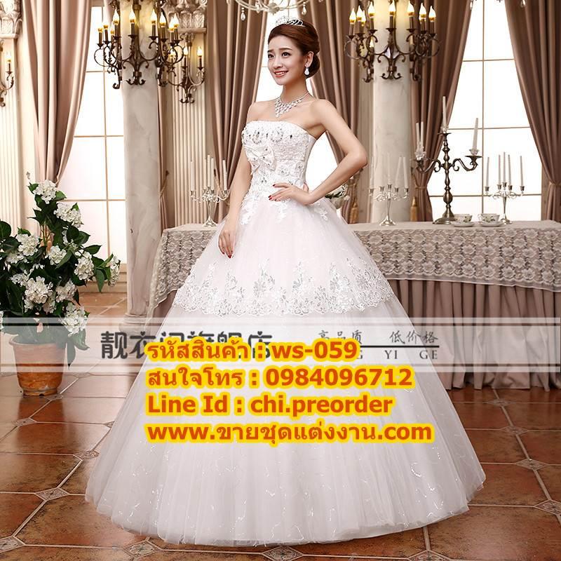 ชุดแต่งงานราคาถูก กระโปรงสุ่ม ws-059 pre-order