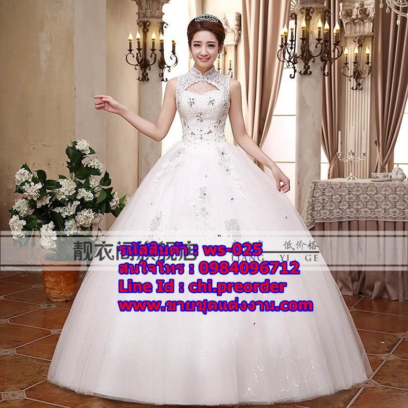 ชุดแต่งงานราคาถูก กระโปรงสุ่ม ws-025 pre-order