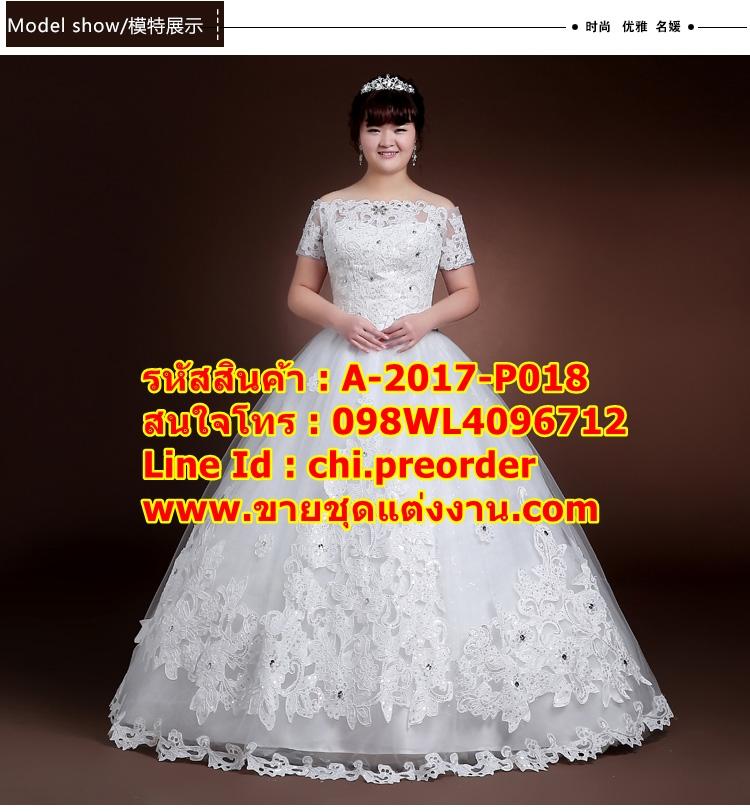 ชุดแต่งงานคนอ้วน แขนสั้นลายลูกไม้ WL-2017-P018 Pre-Order (เกรด Premium)
