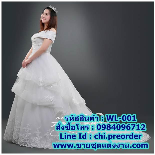 ชุดแต่งงานคนอ้วนแบบยาว WL-001 Pre-Order (เกรด Premium)
