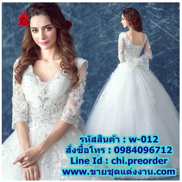 ชุดแต่งงาน แบบสุ่ม w-012 Pre-Order