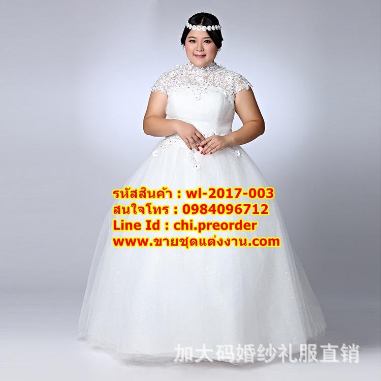ชุดแต่งงานคนอ้วน กระโปรงสุ่ม-แขนกุด WL-2017-003 Pre-Order (เกรด Premium)