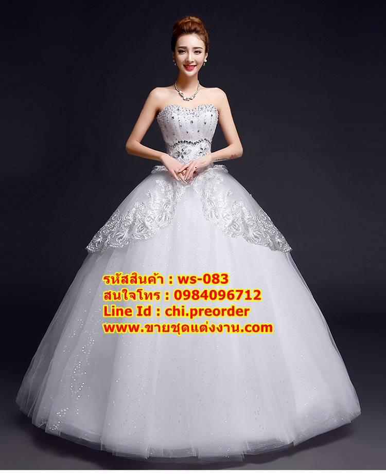ชุดแต่งงานราคาถูก กระโปรงสุ่ม ws-083 pre-order