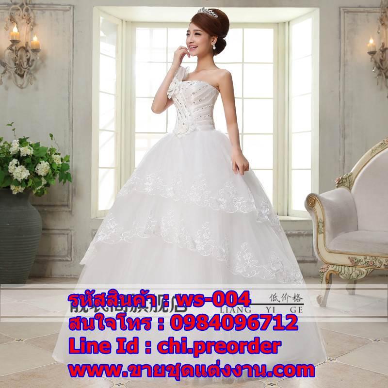 ชุดแต่งงานราคาถูก แบบสุ่ม ws-004 pre-order