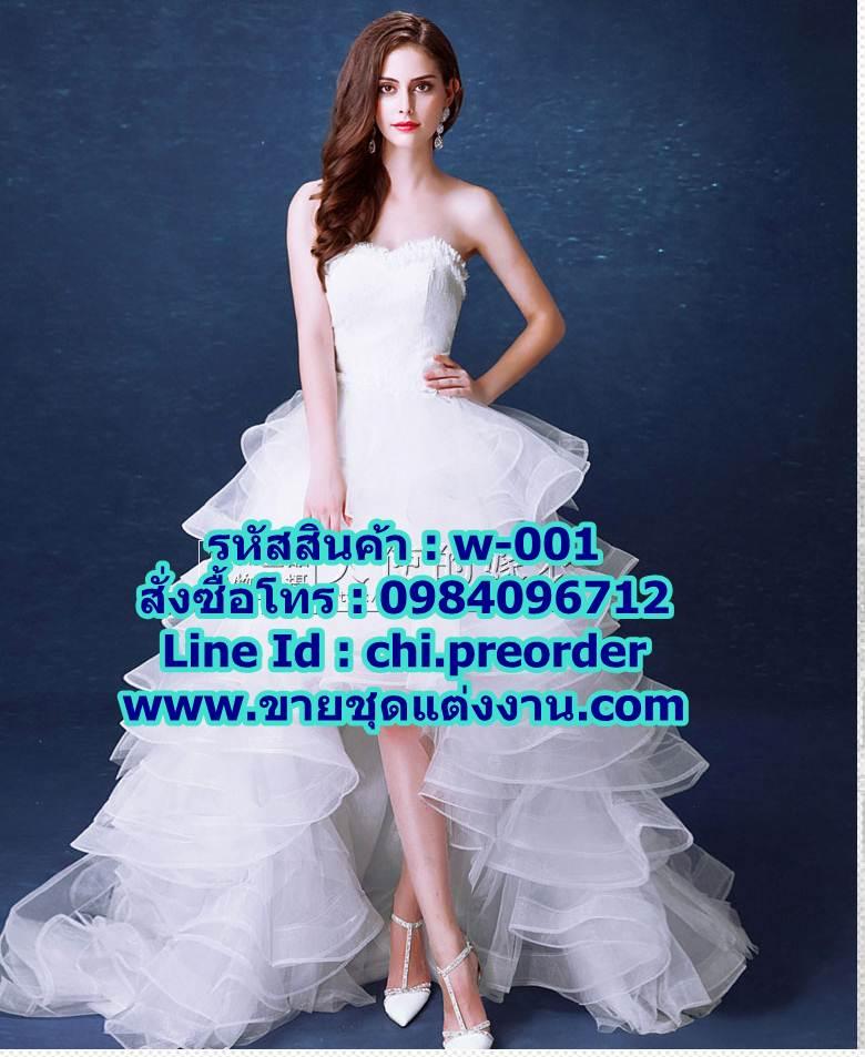 ชุดแต่งงาน เกาะอก w-001 Pre-Order