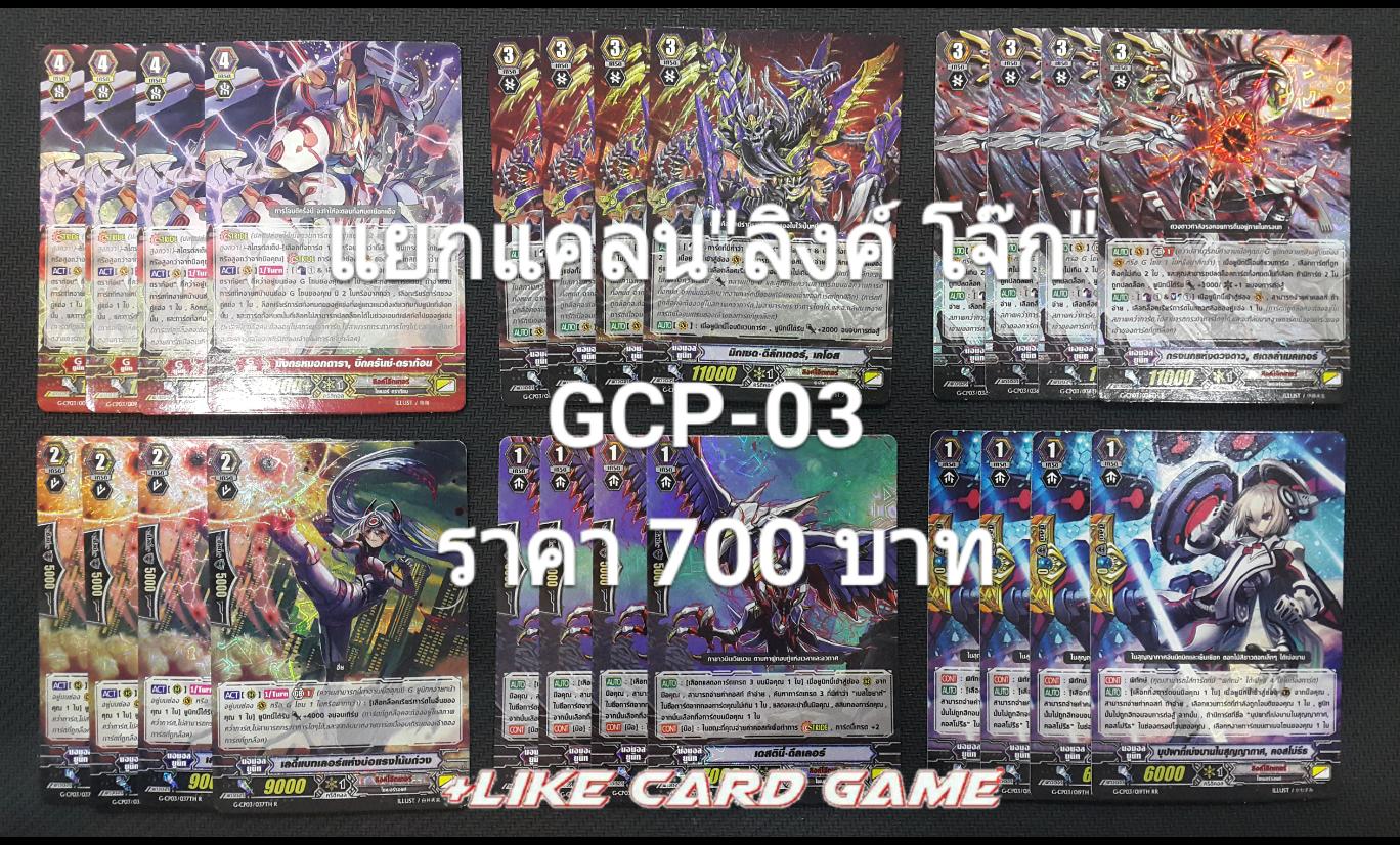 แยกGCP-03(ลิงค์โจ๊ก)