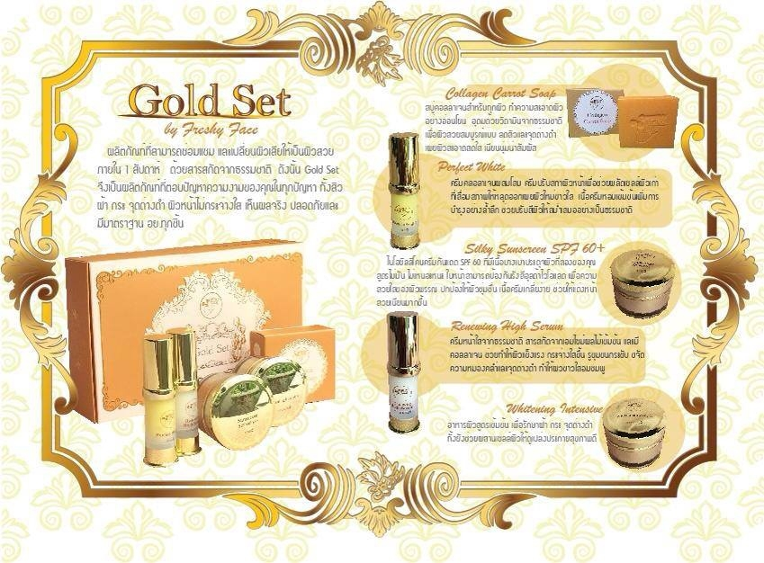 Product details of Freshy Face (Gold Set) เฟรชชี่ เฟส โกล์ เซ็ต