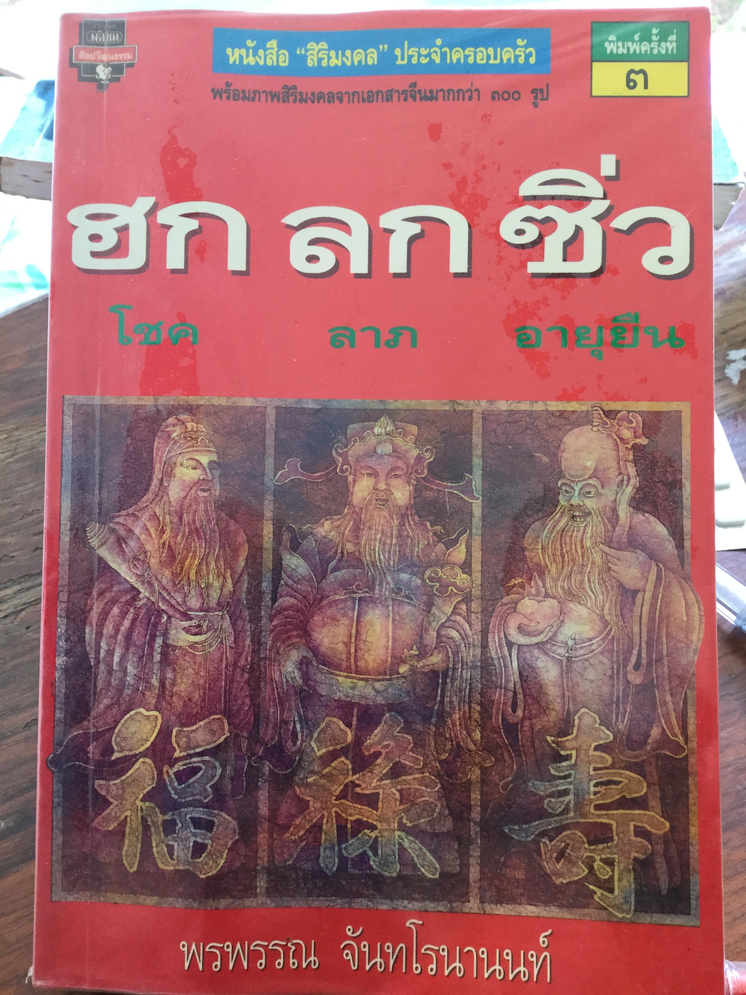 ฮก ลด ซิ่ว โชค ลาภ อายุยืน. เป็นหนังสือ สิริมงคล ประจำครอบครัว พร้อมภาพสิริมงคลจากเอกสารจีนมากกว่า 300 รูป