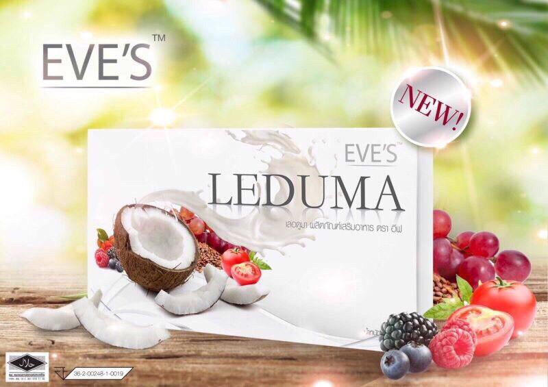 LEDUMA by EVE'S อีฟ เลอดูมา ผลิตภัณฑ์เสริมอาหารจากน้ำมันมะพร้าว ขาวไว ปลอดภัย ไม่มีสารตกค้าง