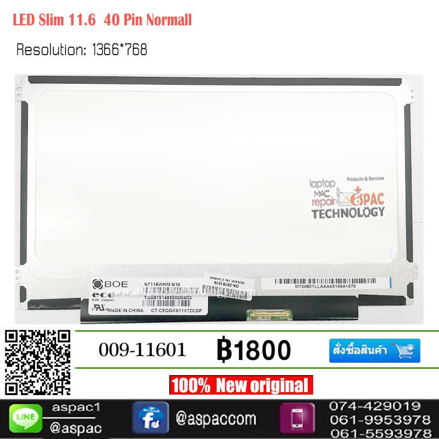 LED SlIM 11.6 40 PIN ที่ยึดน็อตอยู่ด้านซ้าย-ขวา (ใช้ได้กับทุกรุ่น)
