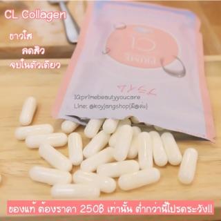Prime Cl Collagen ไพร์ม ซีแอล คอลลาเจน ผิวขาวใส ไร้สิว ฝ้า กระ / 1 ซอง = 60 แคปซูล