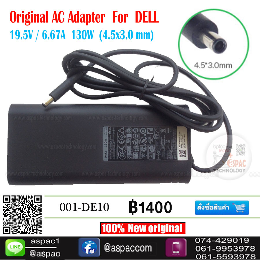 Original AC Adapter For DELL 19.5V / 6.67A 130W (4.5x3.0 mm)