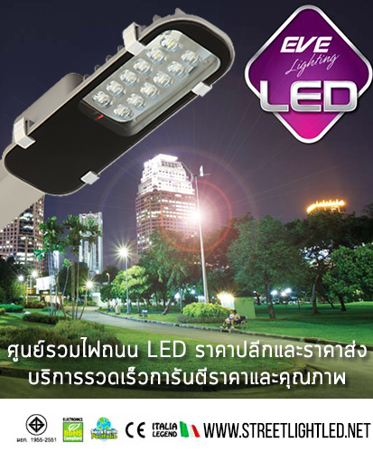 ศูนย์รวม โคมไฟถนน แอลอีดี Stree tlight LED คุณภาพสูง ราคาประหยัด บริการจัดส่งทั่วไทย