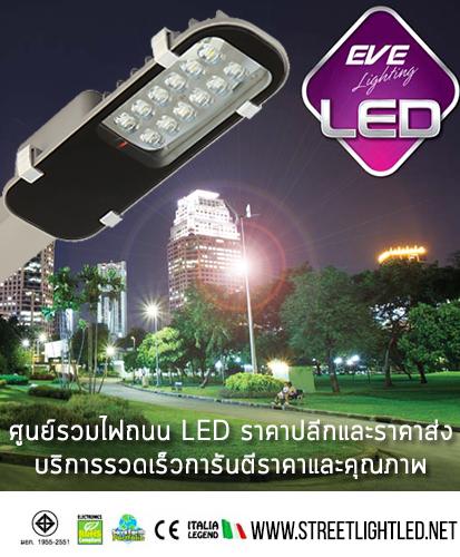 ศูนย์รวม โคมไฟถนน แอลอีดี Stree tlight LED คุณภาพสูง ราคาประหยัด บริการจัดส่งทั่วไทย