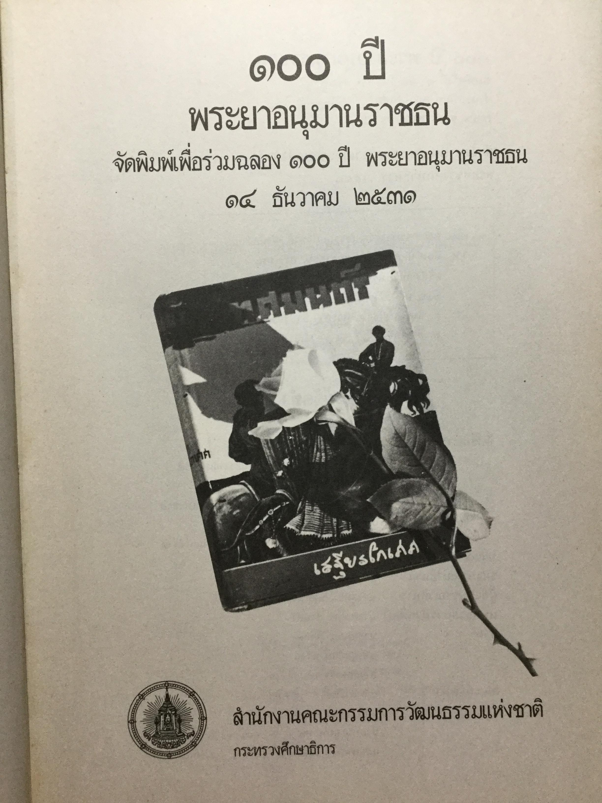 100 ปี พระยาอนุมานราชธน จัดพิมพ์เพื่อร่วมฉลอง 100 ปี พระะยาอนุมานราชธน. 14 ธันวาคม 2541