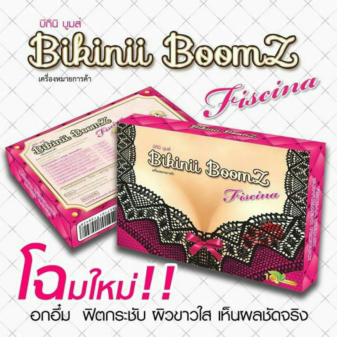 Bikinii BoomZ อกตู้ม อกขาว อกเด้ง