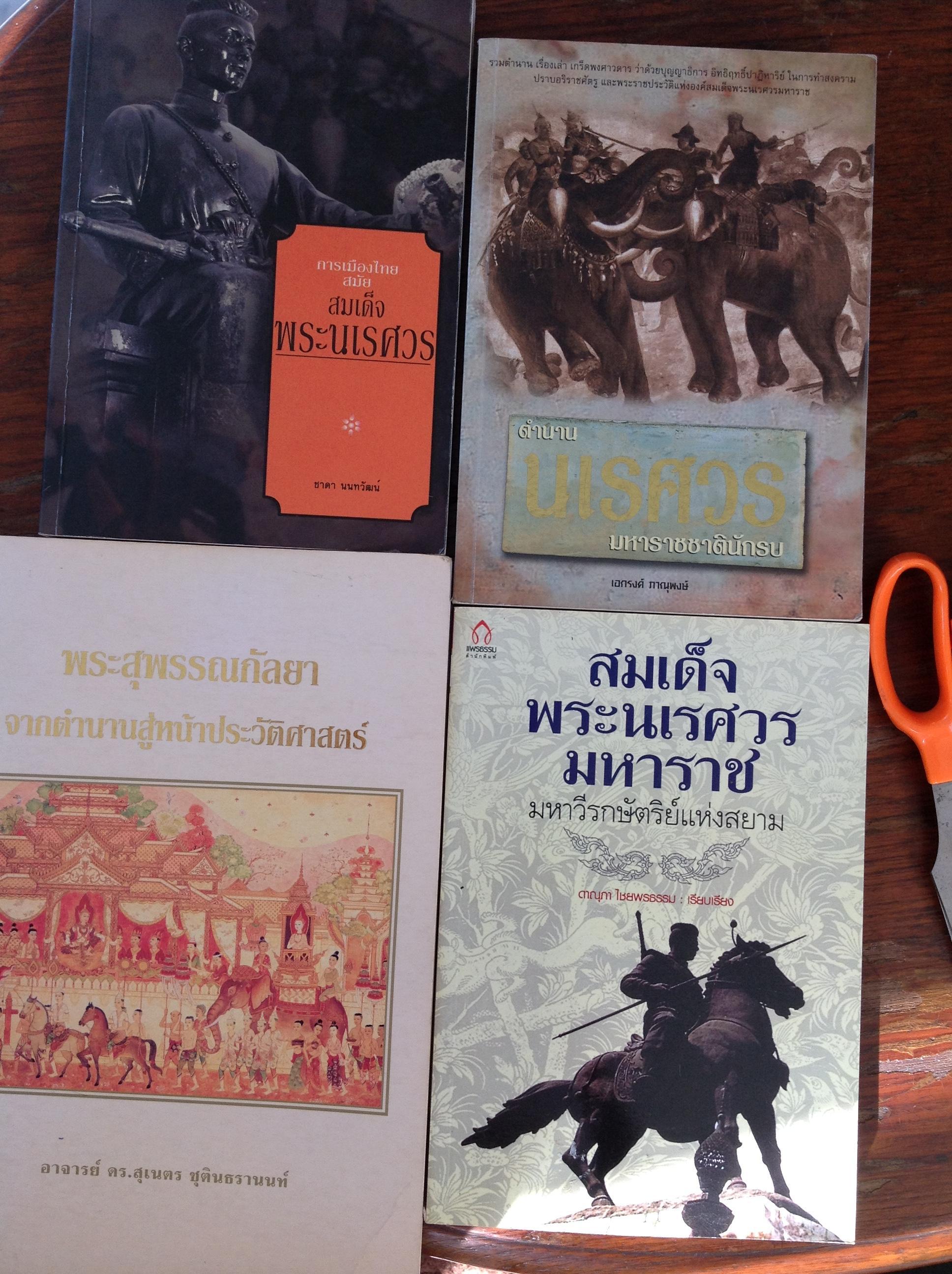 1)พระสุพรรณกัลยา จากตำนานสู่หน้าประวัติศาสตร์ 2)ตำนานนเรศวร มหาราชชาตินักรบ 3)การเมืองไทยสมัยสมเด็จพระนเรศวร 4) สมเด็จพระนเรศวรมหาราช มหาวีรกษัตริย์แห่งสยาม