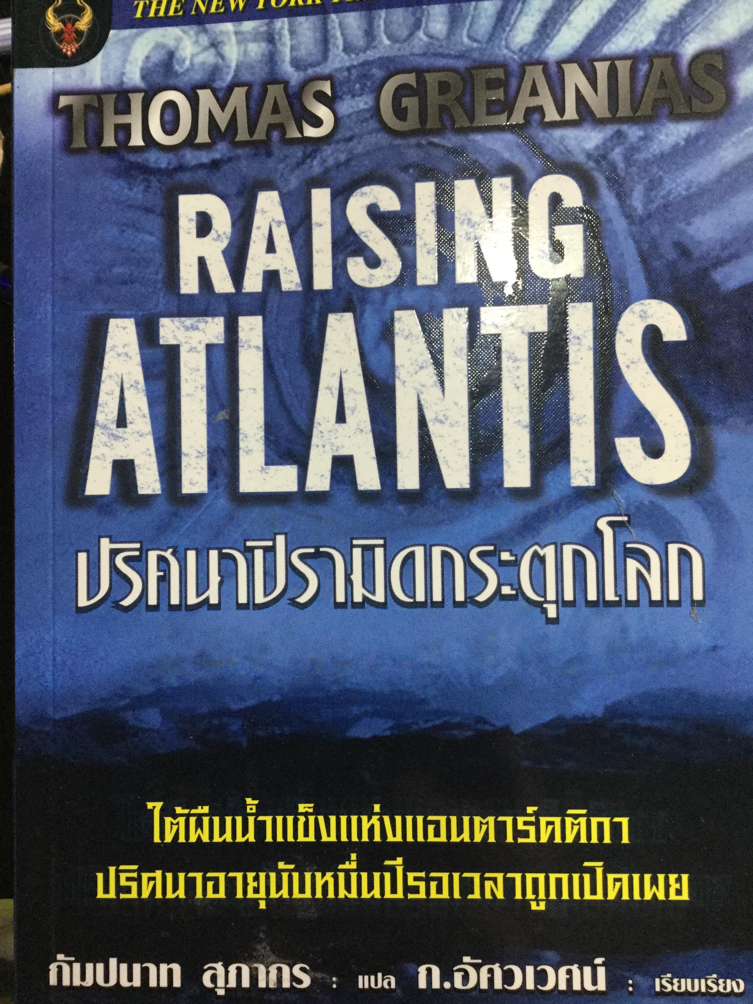 ปริศนาปีรามิดกระตุกโลก RAISING ATLANTIS ใต้ผืนน้ำแข็งแห่งแอนตาร์กติกา ปริศนาอายุนับหมื่นปีรอเวลาถูกเปิดเผย ผู้เขียน Thomas Greanias