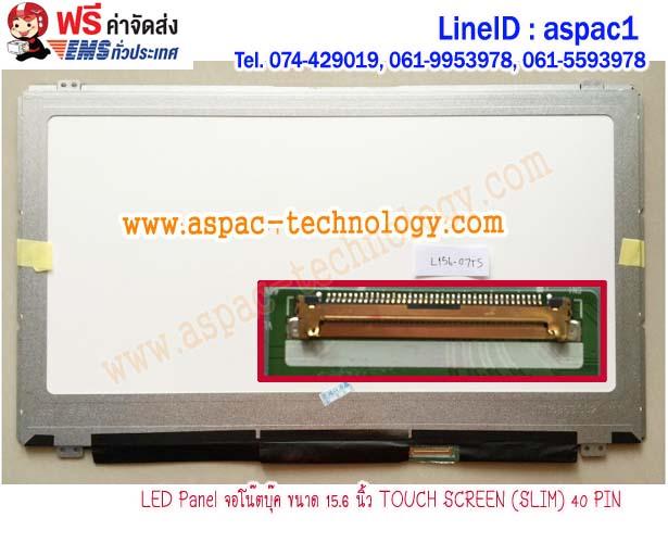 LED Panel จอโน๊ตบุ๊ค ขนาด 15.6 นิ้ว TOUCH SCREEN (SLIM) 40 PIN