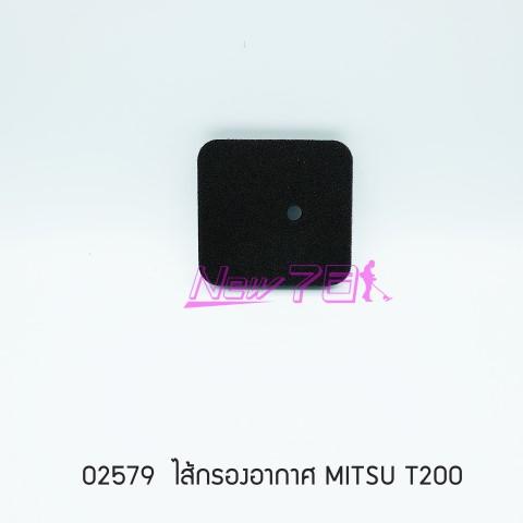 02579 ไส้กรองอากาศ MITSU T200