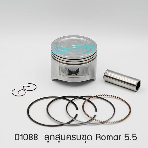01088 ลูกสูบครบชุด Romar 5.5