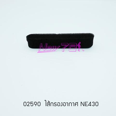 02590 ไส้กรองอากาศ NE430