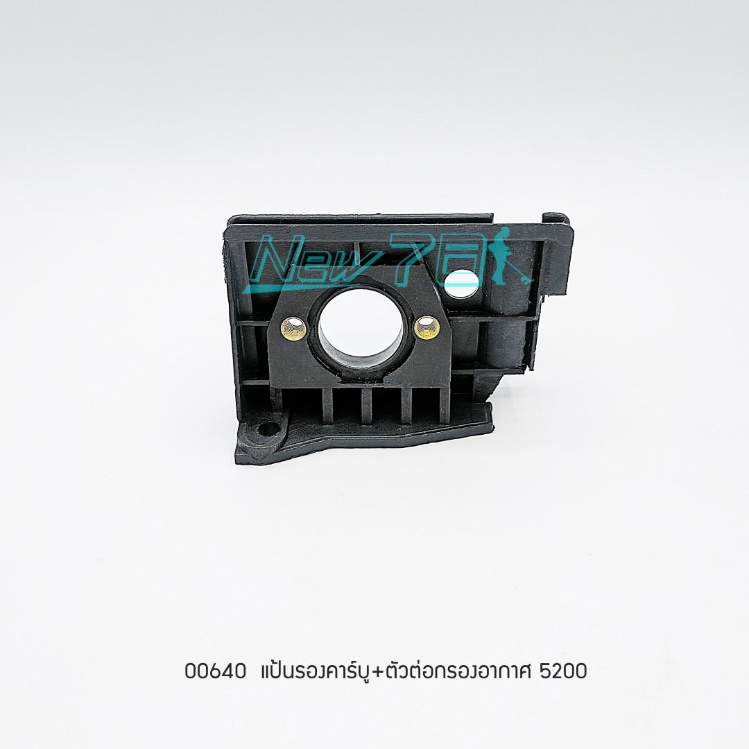 00640 แป้นรองคาร์บู+ตัวต่อกรองอากาศ 5200-A006