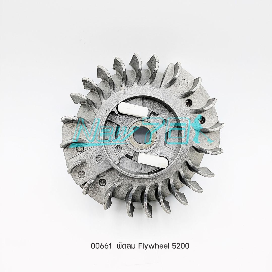 00661 พัดลม Flywheel 5200-B040