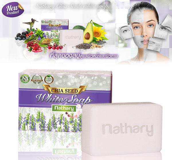 Nathary Chia Seeds White Soap สบู่เนธารี่เชียซีดส์ไวท์
