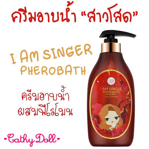 Cathy Doll I am Singer ครีมอาบน้ำ สาวโสด