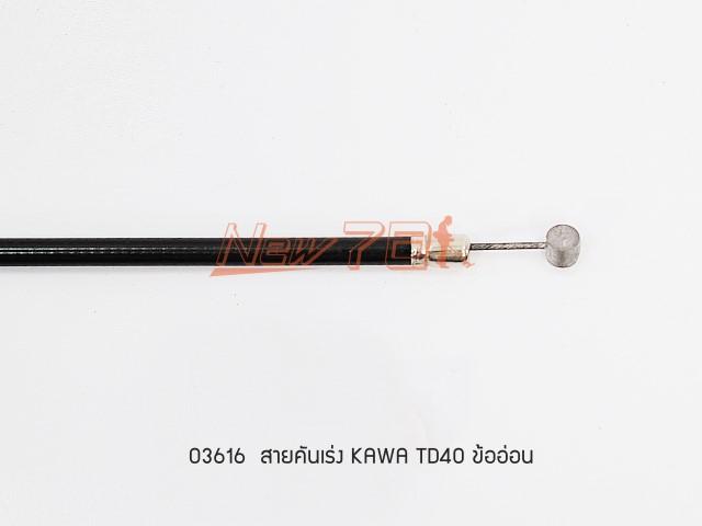 สายคันเร่ง KAWA TD40 ข้ออ่อน