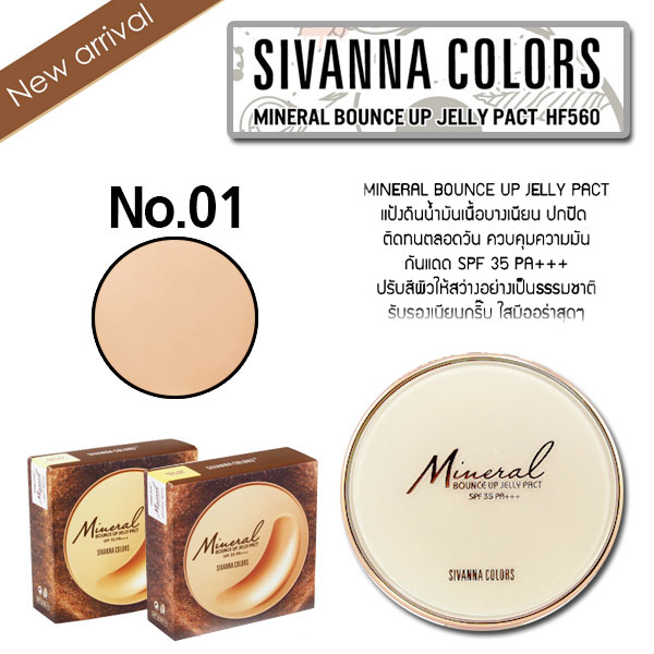Mineral Bounce Up Jelly Pact Sivanna Colours แป้งดินน้ำมัน No.01