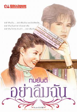 นิยาย : อย่าลืมฉัน (เล่ม 1-2) : ทมยันตี : ณ บ้านวรรณกรรม โดย Book for Smile