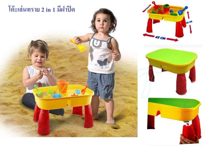 โต๊ะเล่นทราย 2 อิน 1