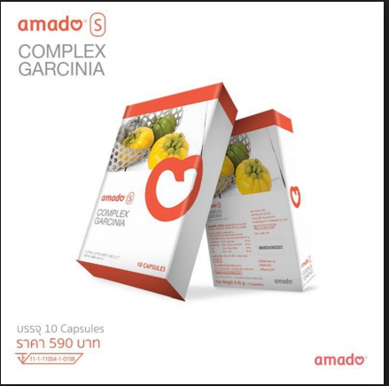 AmadoS อมาโด้เอส by Chain Tana (กล่องสีส้ม)