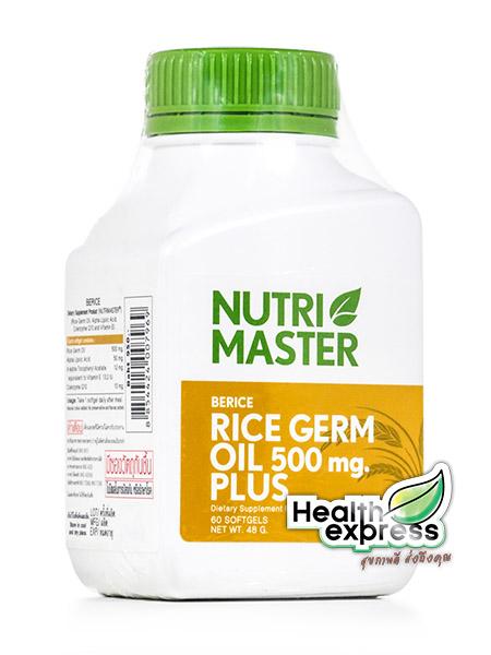 Nutri Master Rice Germ Oil 500 mg. Plus นูทรี มาสเตอร์ ไรซ์ เจิร์ม ออยล์ พลัส บรรจุ 60 เม็ด