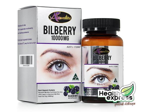 Auswelllife Bilberry 1000 mg. ออสเวลล์ไลฟ์ บิลเบอร์รี่ บรรจุ 60 แคปซูล