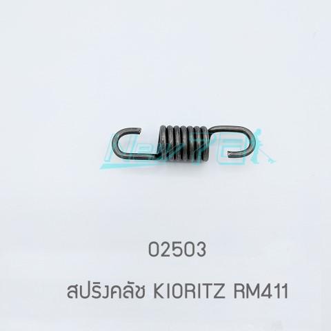 02503 สปริงคลัช KIORITZ RM411