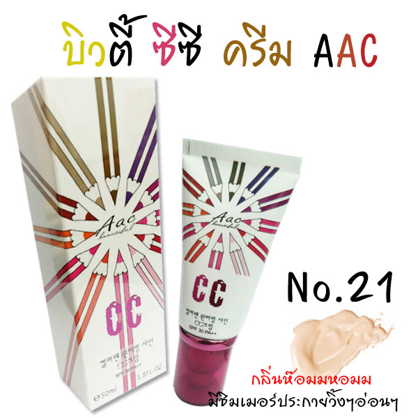 CC Cream บิวตี้ ซีซี ครีม AAC SPF30 PA++50ml. No.21